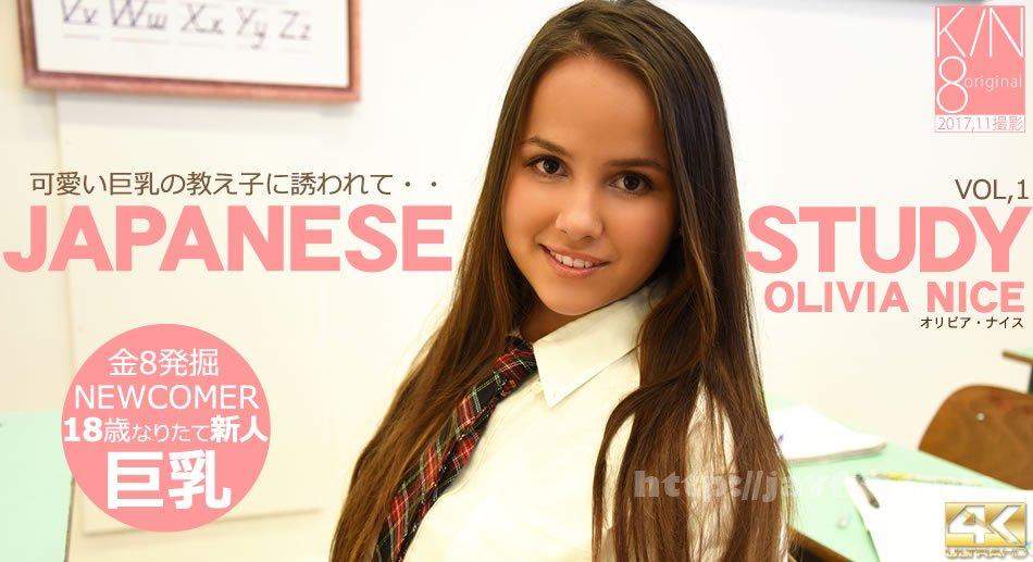 金8天国 1804 可愛い巨乳の教え子に誘われて・・JAPANESE STUDY Olivia Nice / オリビア ナイス