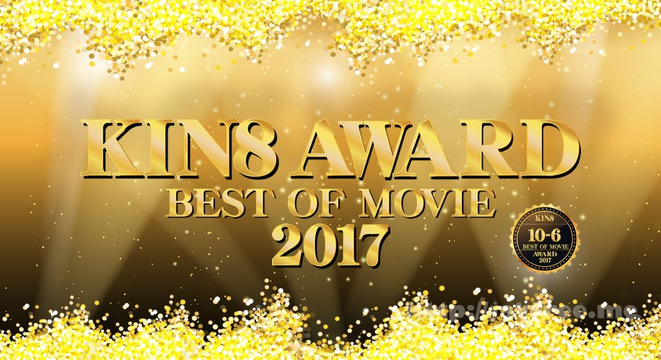 金8天国 1832 KIN8 AWARD Best of movie 2017 10位-6位発表! / 金髪娘 - image kin8tengoku-1832 on https://javfree.me
