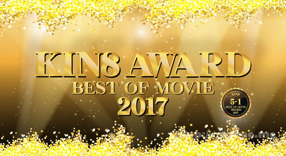 金8天国 1833 KIN8 AWARD BEST OF MOVIE 2017 5位-1位発表! / 金髪娘 - image kin8tengoku-1833 on https://javfree.me