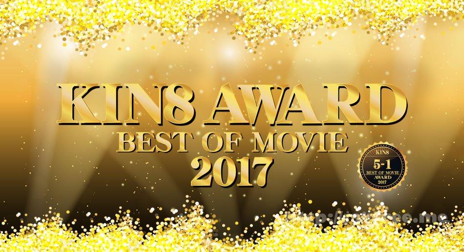 金8天国 1833 KIN8 AWARD BEST OF MOVIE 2017 5位-1位発表! / 金髪娘