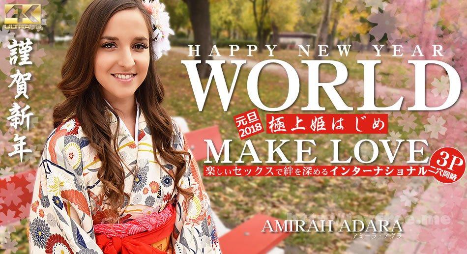 金8天国 1834 HAPPY NEW YEAR WORLD 極上姫はじめ 楽しいセックスで絆を深めるインターナショナル Amirah Adara / アミーラ - image kin8tengoku-1834 on https://javfree.me