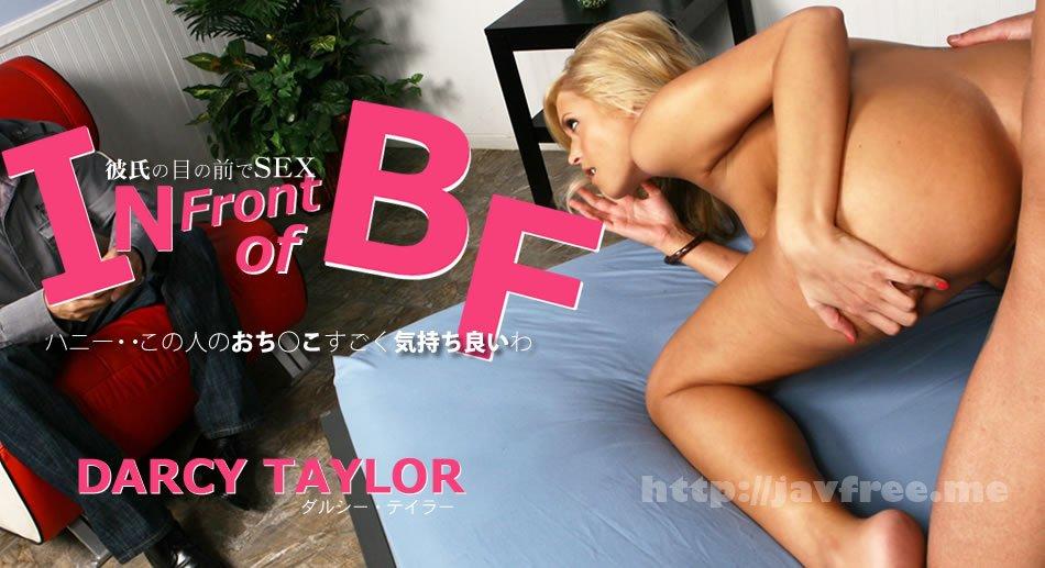 金8天国 1843 彼氏の目の前でSEX In front of BF Darcy Taylor / ダルシー テイラー