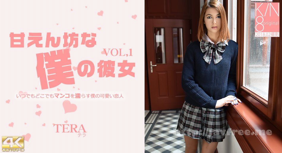 金8天国 1856 甘えん坊な僕の彼女 VOL1 Tera Link / テラ