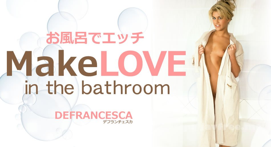 金8天国 1911 お風呂でエッチ Make LOVE in the bathroom Defrancesca / デフランチェスカ - image kin8tengoku-1911 on https://javfree.me