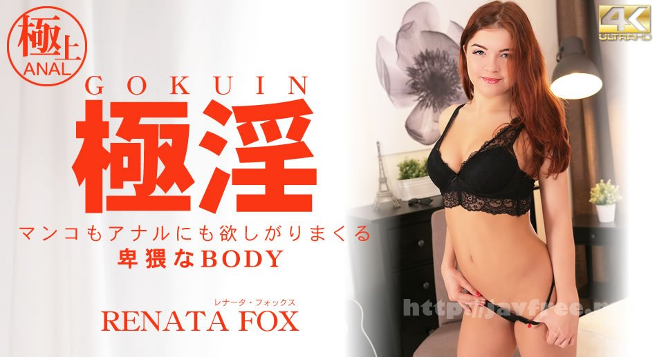 金8天国 1938 極淫 マンコもアナルも欲しがりまくる卑猥なBODY Retana Fox / レナータ フォックス - image kin8tengoku-1938 on https://javfree.me