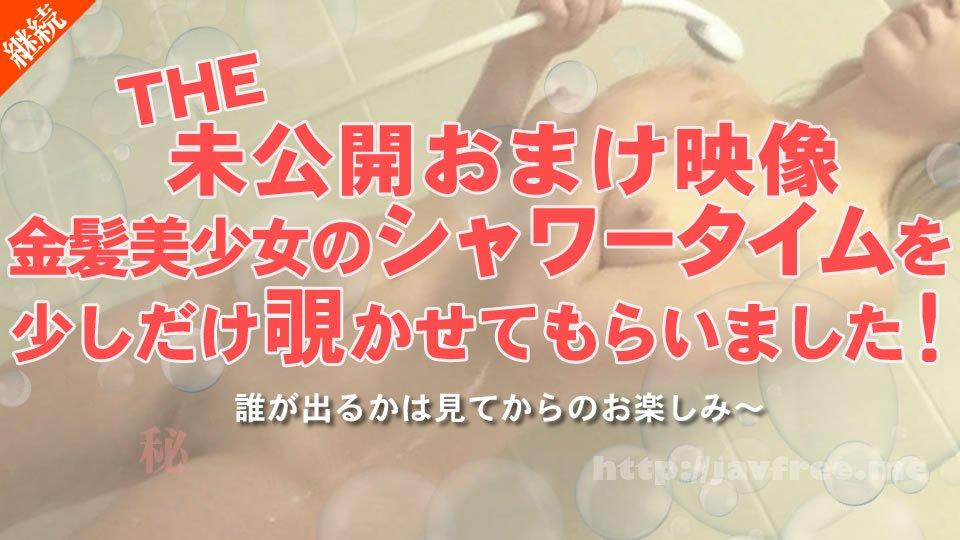 金8天国 2047 THE 未公開おまけ映像 金髪美少女のシャワータイムを少しだけ覗かせてもらいました! / 金髪娘 - image kin8tengoku-2047 on https://javfree.me