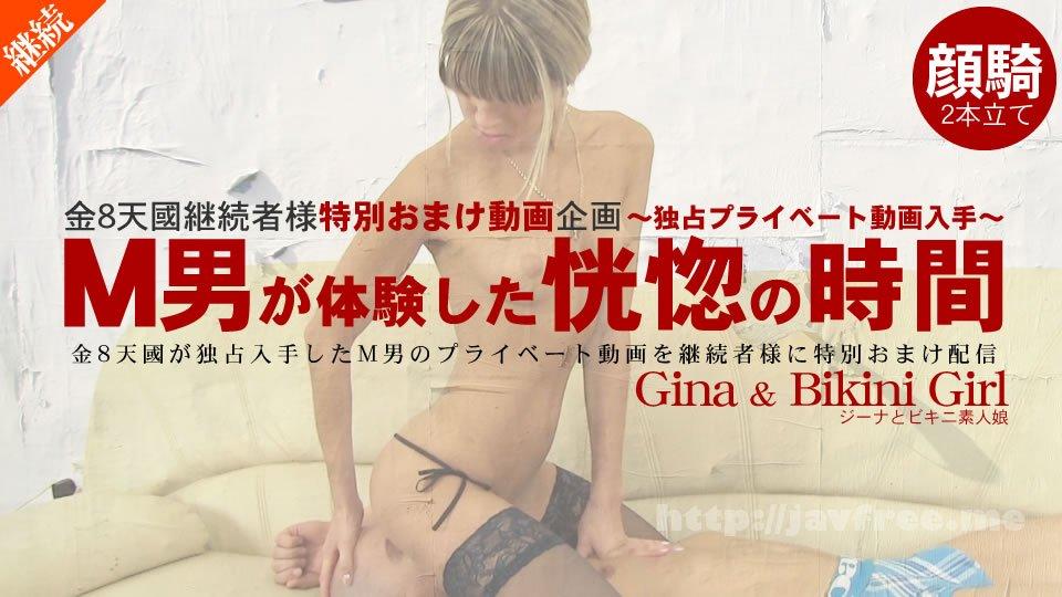金8天国 2053 M男が体験した恍惚の時間 顔騎2本立て Gina Gerson / ジーナ ガーソン