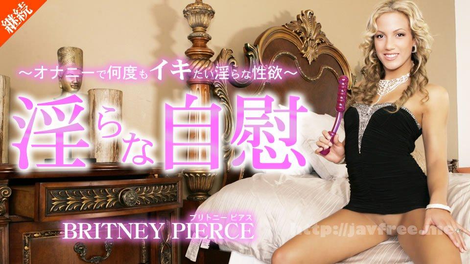 金8天国 2057 淫らな自慰 オナニーで何度もイキたい淫らな性欲 Britney Pierce / ブリトニー ピアス