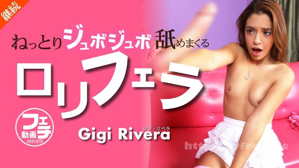 金8天国 2506 ねっとりジュボジュボ舐めまくる ロリフェラ Gigi Rivera / ジジ リベラ - image kin8tengoku-2506 on https://javfree.me