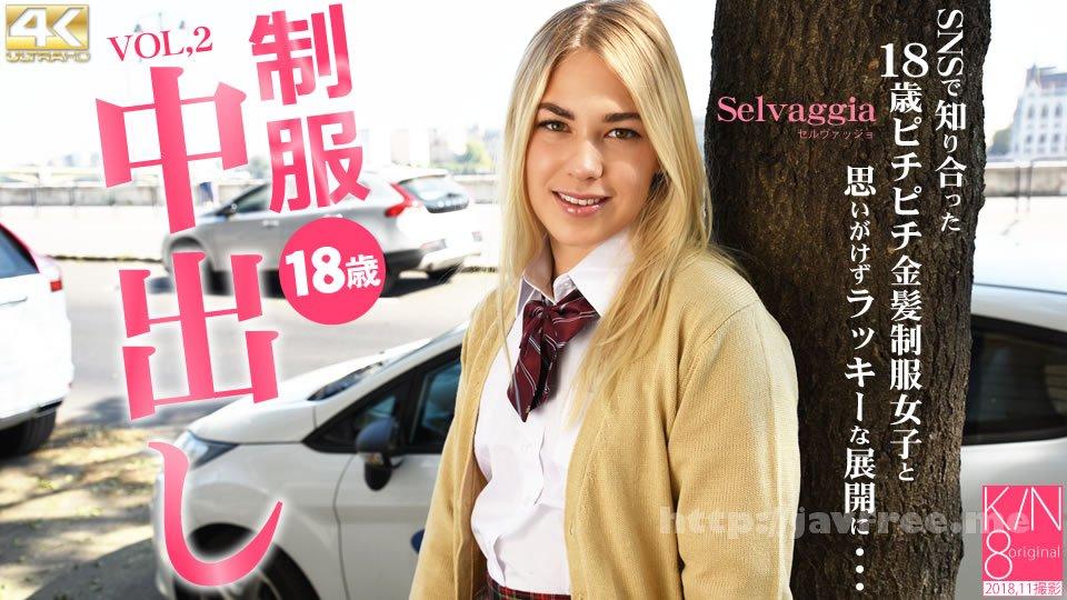 金8天国 3018 制服18歳中出し SNSで知り合った18歳ピチピチ金髪制服女子と・・ VOL2 Selvaggia / セルバジア