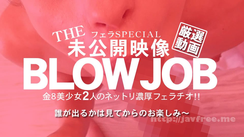 金8天国 3030 BLOW JOB The Unreleased 未公開映像 金8美少女二人のネットリ濃厚フェラチオ!! / 金髪娘