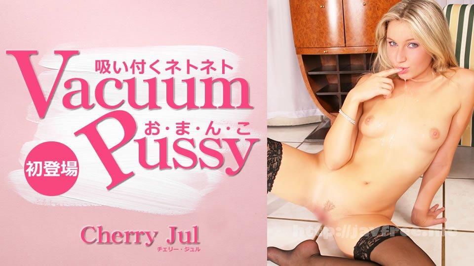 金8天国 3041 吸い付くネトネトお・ま・ん・こ Vacuum Pussy Cherry Jul / チェリー ジュル - image kin8tengoku-3041 on https://javfree.me