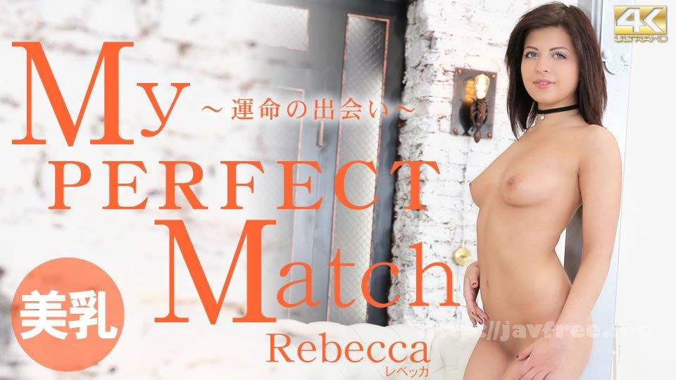 金8天国 3061 一般会員様5日間限定配信 My PERFECT Match 〜運命の出会い〜 Rebecca / レベッカ