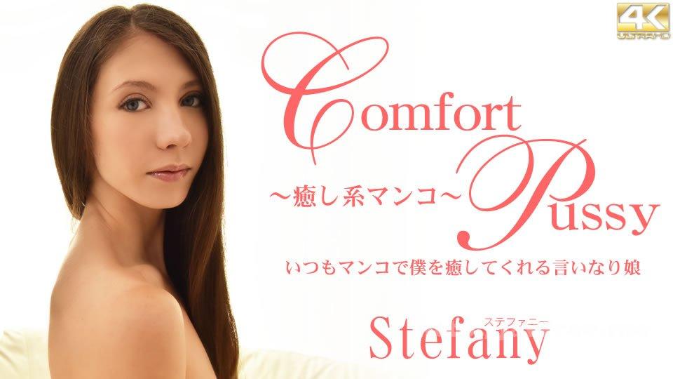 金8天国 3083 いつもマンコで僕を癒してくれる言いなり娘 Comfort Pussy Stefany / ステファニー - image kin8tengoku-3083 on https://javfree.me