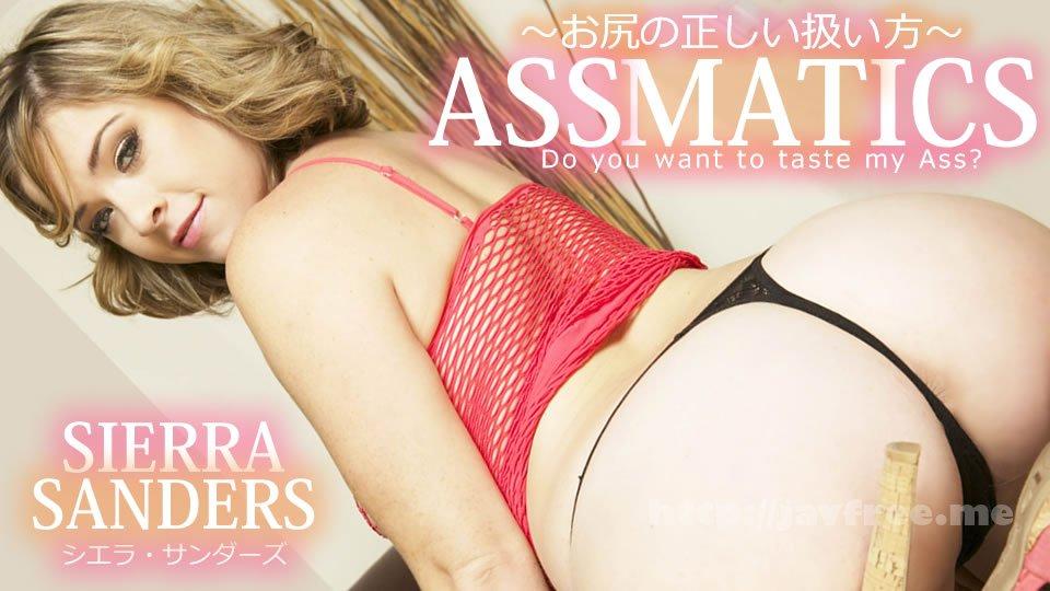 金8天国 3102 お尻の正しい扱い方 ASSMATICS Do you want to taste my ass? Sierra Sanders / シエラ サンダーズ