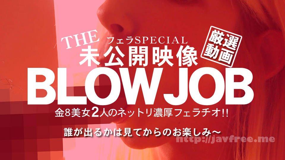 金8天国 3103 BLOW JOB 未公開映像 金8美少女2人のねっとり濃厚フェラチオ! / 金髪娘