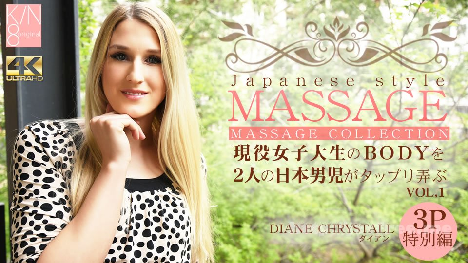 金8天国 3107 VIP先行配信 JAPANESE STYLE MASSAGE 現役女子大生のBODYを二人の日本男児がたっぷり弄ぶ 3P特別編 VOL1 Diane Chrystall / ダイアン