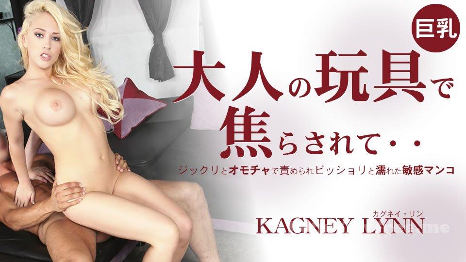金8天国 3124 大人のおもちゃで焦らされて・・ Kagney Lynn / カグネイ リン - image kin8tengoku-3124 on https://javfree.me