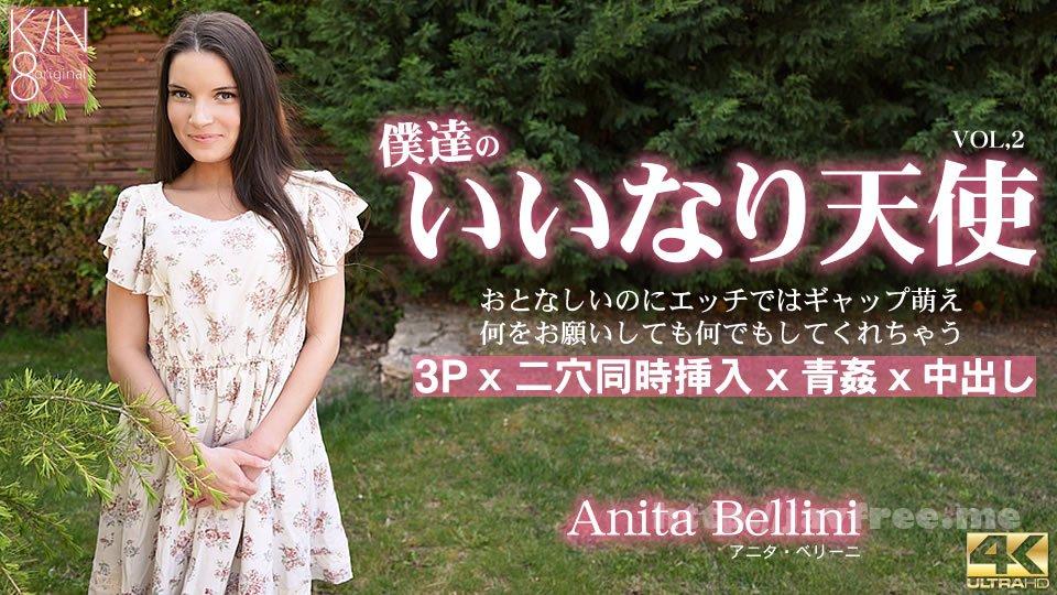 金8天国 3147 僕たちの言いなり天使 3Px二穴同時挿入x青姦x中出し VOL2 Anita Bellini / アニタ ベリーニ