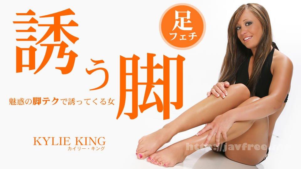 金8天国 3152 誘う脚 魅惑の脚テクで誘ってくる女 Kylie King / カイリー キング - image kin8tengoku-3152 on https://javfree.me