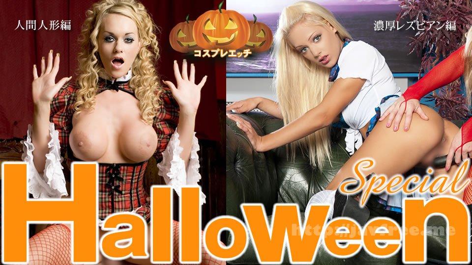 金8天国 3159 Halloween Special コスプレエッチ 濃厚レズ編 人間人形編 二本立て / 金髪娘 - image kin8tengoku-3159 on https://javfree.me