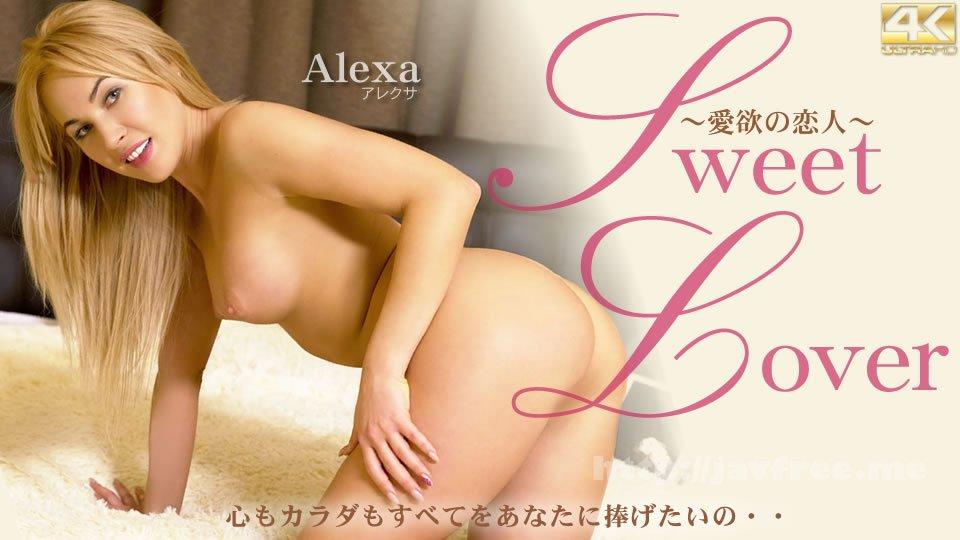 金8天国 3160 SWEET LOVER 〜愛欲の恋人〜 心もカラダもすべてをあなたに捧げたいの・・ Alexa Lo / アレクサ ロー