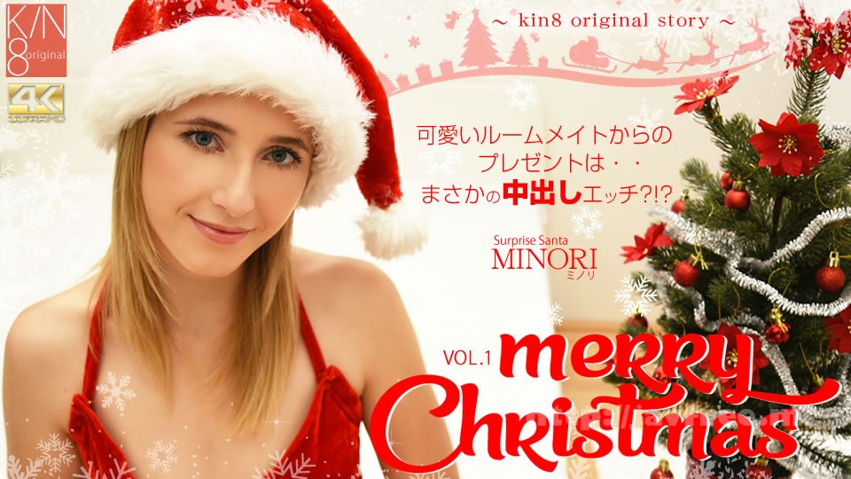 金8天国 3181 クリスマス限定配信 Merry Christmas 可愛いルームメイトからのプレゼントは・・まさかの中出しエッチ!? VOL1 Surprise Santa Minori / ミノリ