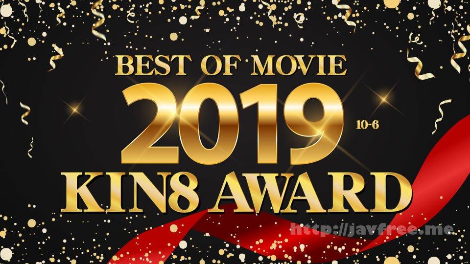 金8天国 3184 KIN8 AWARD BEST OF MOVIE 2019 10位〜6位発表 / 金髪娘