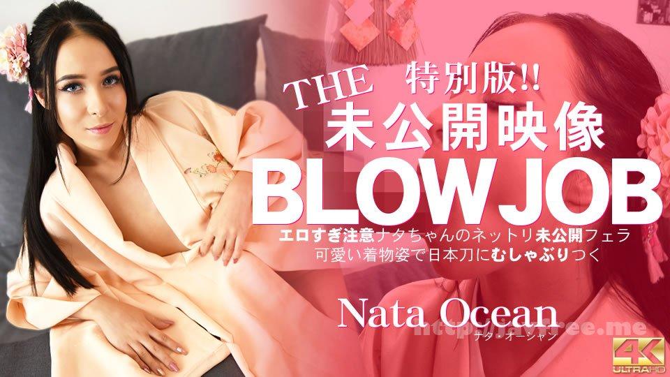 金8天国 3189 THE 特別版未公開映像!BLOWJOB 可愛い着物姿ナタちゃんのネットリ着物フェラ Nata Ocean / ナタ オーシャン