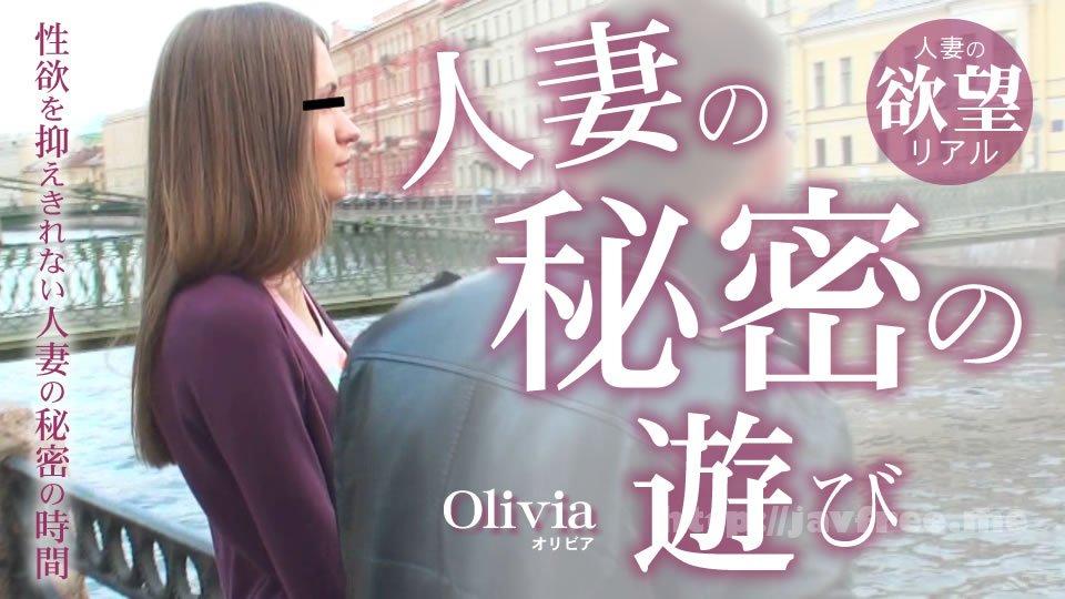金8天国 3192 人妻の秘密の遊び 性欲を抑えきれない人妻の秘密の時間 Olivia / オリビア