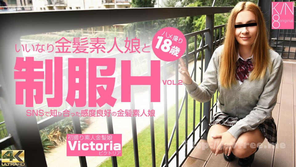 金8天国 3196 プレミアム先行配信 SNSで知り合った感度良好の金髪素人娘 制服H ハメ撮り18歳 VOL2 Victoria / ビクトリア