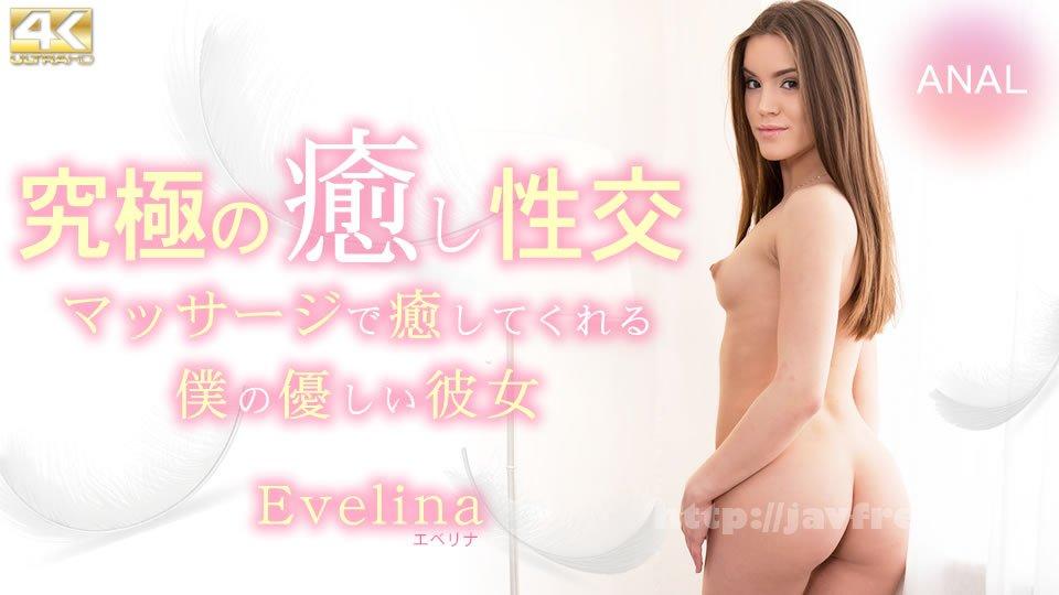 金8天国 3206 究極の癒し性交 マッサージで癒してくれる僕の優しい彼女 Evelina / エベリナ - image kin8tengoku-3206 on https://javfree.me