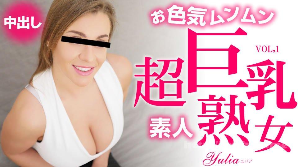 金8天国 3229 お色気ムンムン超巨乳素人熟女 中出し Vol1 Yulia / ユリア