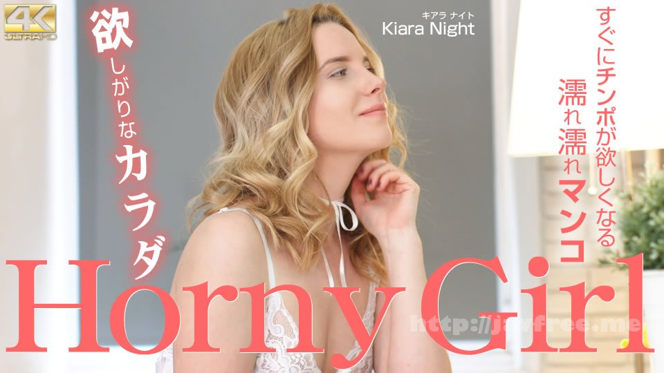 金8天国 3251 欲しがりなカラダ Horny Girl Kiara Night / キアラ ナイト - image kin8tengoku-3251 on https://javfree.me