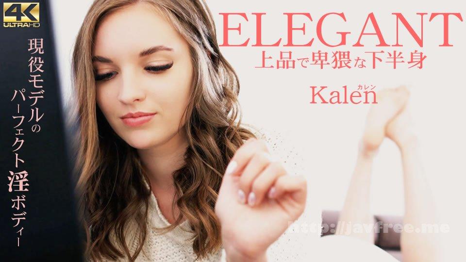 金8天国 3282 10日間限定配信 ELEGANT 上品で卑猥な下半身 Kalen / カレン