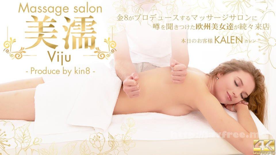 金8天国 3340 一般会員様5日間限定配信 噂を聞き付けた 欧州美女が達が続々来店 美濡  Viju Massage salon 本日のお客様 KALEN / カレン - image kin8tengoku-3340 on https://javfree.me