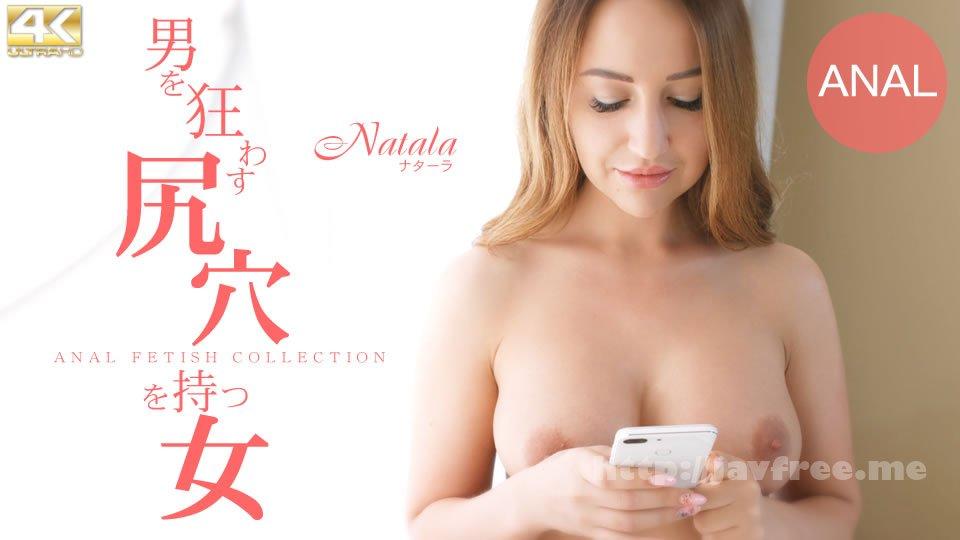 金8天国 3349 男を狂わす尻穴を持つ女 ANAL FETISH COLLECTION Natala / ナターラ - image kin8tengoku-3349 on https://javfree.me