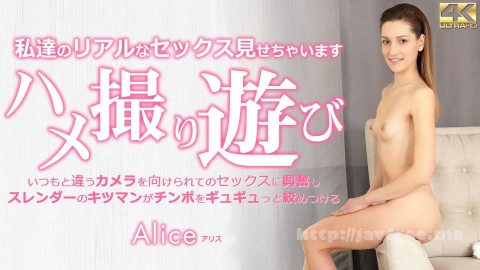 金8天国 3358 ハメ撮り遊び 私達のリアルなセックス見せちゃいます Alice / アリス - image kin8tengoku-3358 on https://javfree.me