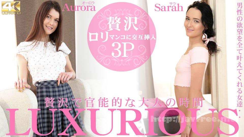 金8天国 3361 LUXURIOUS 贅沢で官能的な大人の時間 男性の欲望全て叶えてくれる女達・・Aurora / オーロラ - image kin8tengoku-3361 on https://javfree.me