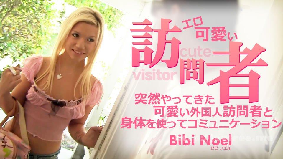 金8天国 3374 エロ可愛い訪問者 突然やって来た可愛い外国人訪問者と身体を使ってコミュニケーション Bibi Noel / ビビ ノエル - image kin8tengoku-3374 on https://javfree.me