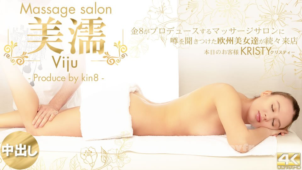 金8天国 3391 一般会員様5日間限定配信 噂を聞き付けた 欧州美女が達が続々来店 美濡 Viju Massage salon 本日のお客様 Kristy / クリスティー - image kin8tengoku-3391 on https://javfree.me