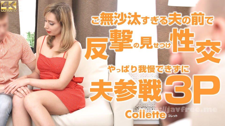 金8天国 3408 ご無沙汰すぎる夫の前で反撃の見せつけ性交 やっぱり・・Collette / コレット
