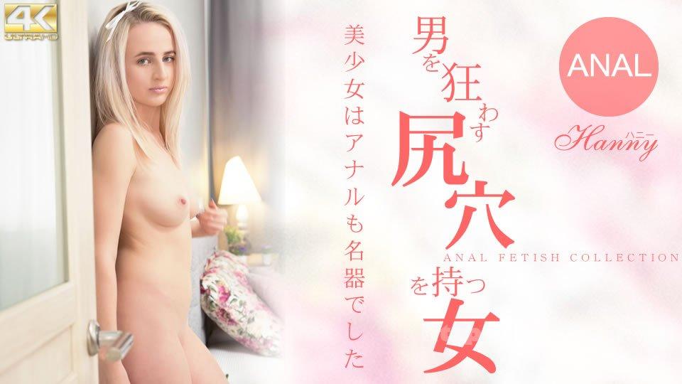 金8天国 3427 男を狂わす尻穴を持つ女 Hanny / ハニー - image kin8tengoku-3427 on https://javfree.me