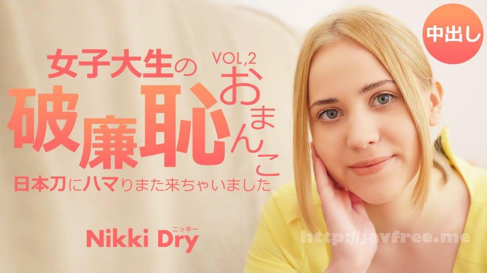 金8天国 3432 女子大生の破廉恥おまんこ 日本刀にハマりまた来ちゃいました Vol2 Nikki Dry / ニッキー ドライ - image kin8tengoku-3432 on https://javfree.me