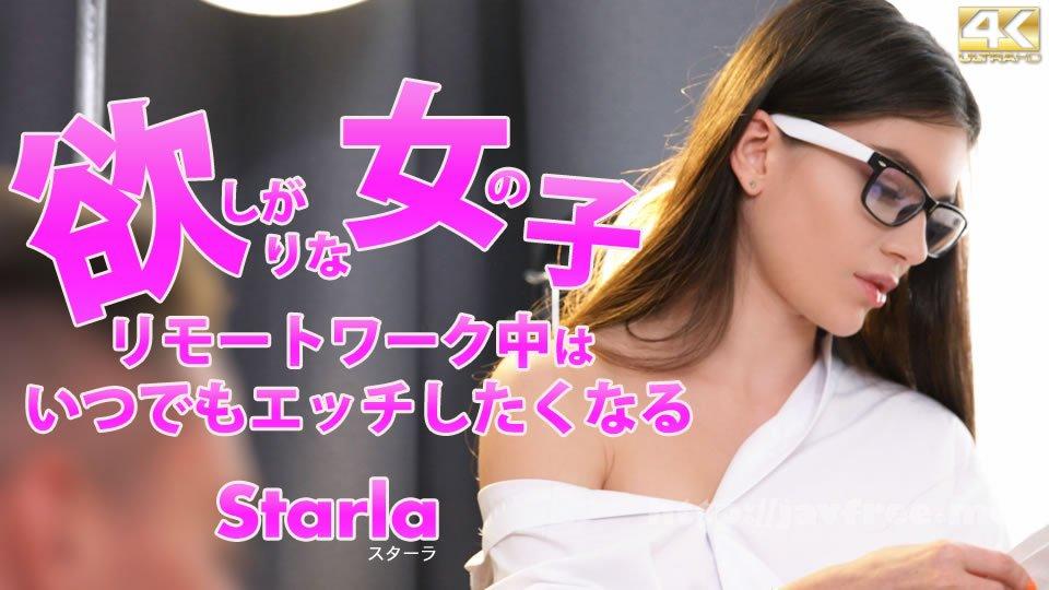 金8天国 3457 欲しがりな女の子 リモートワーク中はいつでもエッチしたくなる Starla / スターラ - image kin8tengoku-3457 on https://javfree.me