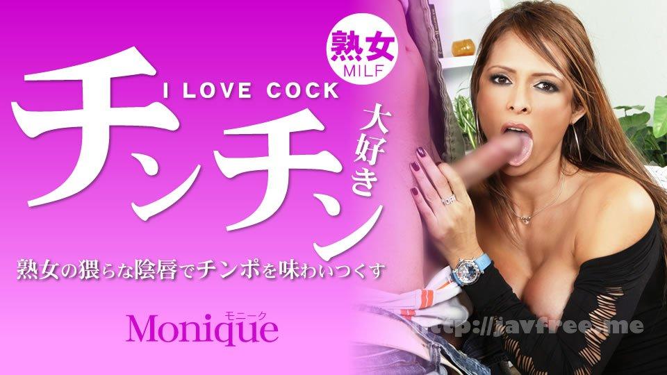 金8天国 3458 チンチン大好き 熟女の猥らな陰唇でチンポを味わいつくす I LOVE COCK Monique / モニーク - image kin8tengoku-3458 on https://javfree.me