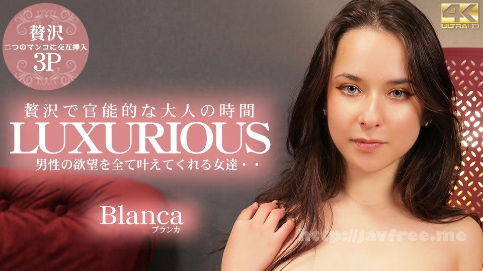 金8天国 3463 10日間限定配信 贅沢で官能的な大人の時間 LUXURIOUS 男性の欲望を全て叶えてくれる女達・・ Blanca / ブランカ - image kin8tengoku-3463 on https://javfree.me