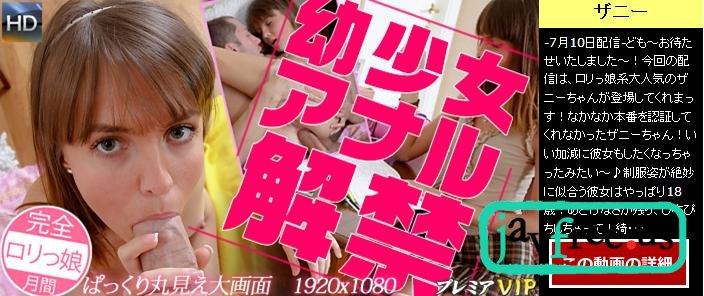 kin8tengoku 460 幼少女アナル解禁/ロリっ娘系大人気のザニーちゃんが遂にアナル解禁! / ザニー kin8tengoku