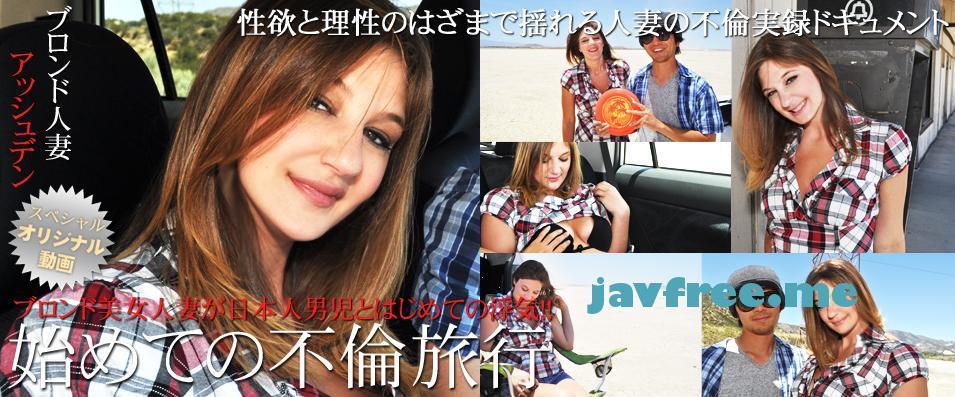 金髪天国646 ブロンド美女人妻が日本人男児と初めての浮気!初めての不倫旅行 / アシュデン 金髪天国 kin8tengoku