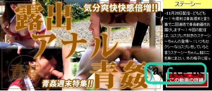 金髪天国519 露出アナル青姦 コスプレ女にチンポをアナルにぶち込む!/ ステーシー 金髪天国 kin8tengoku